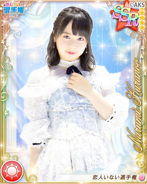 倉野尾成美「恋人いない選手権」イベント限定カード 『AKB48ビートカーニバル』より
