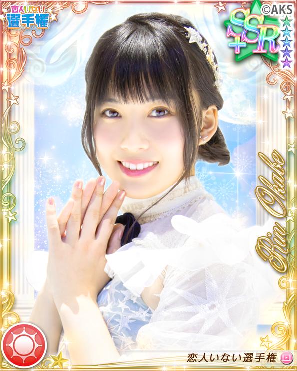 岡部麟「恋人いない選手権」イベント限定カード 『AKB48ビートカーニバル』より