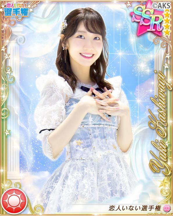 柏木由紀「恋人いない選手権」イベント限定カード 『AKB48ビートカーニバル』より