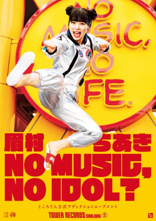 眉村ちあき「NO MUSIC, NO IDOL?」