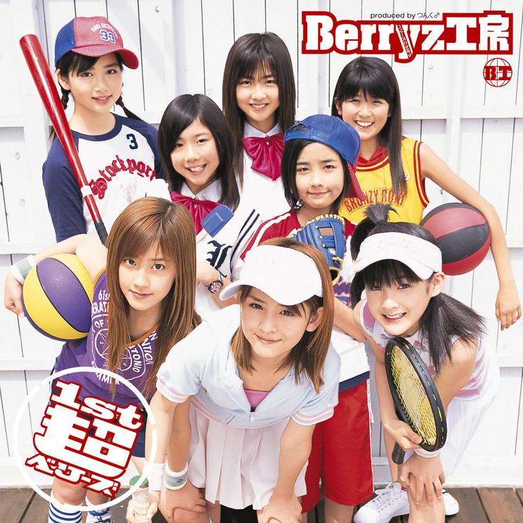 Berryz工房 LP『1st 超ベリーズ』