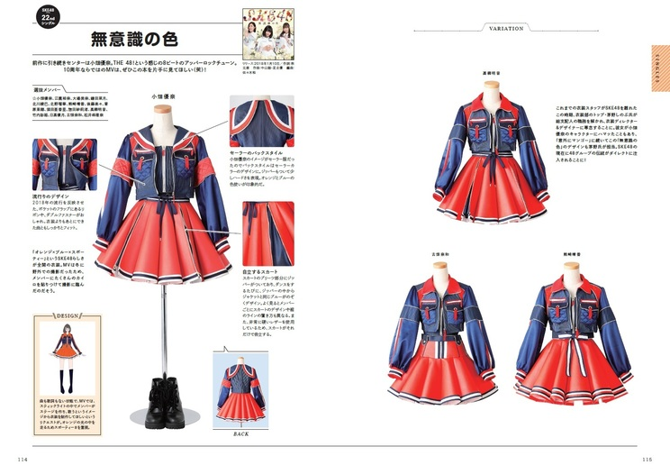 『SKE48 衣装図鑑 全力制服』より