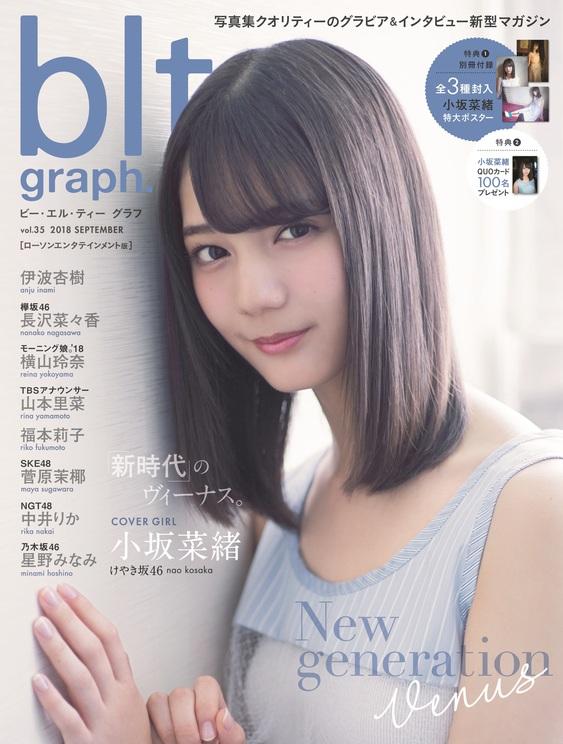 『blt graph.vol.35 ローソンエンタテインメント版』表紙