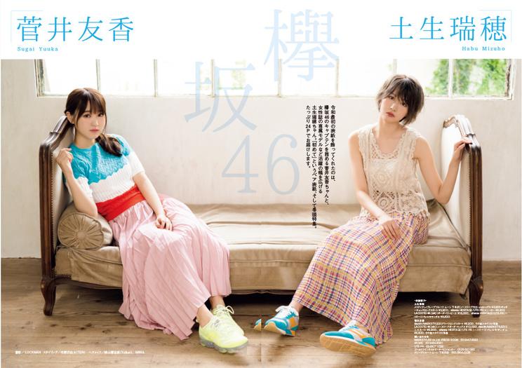 CMNOW199_欅坂46 菅井友香&土生瑞穂