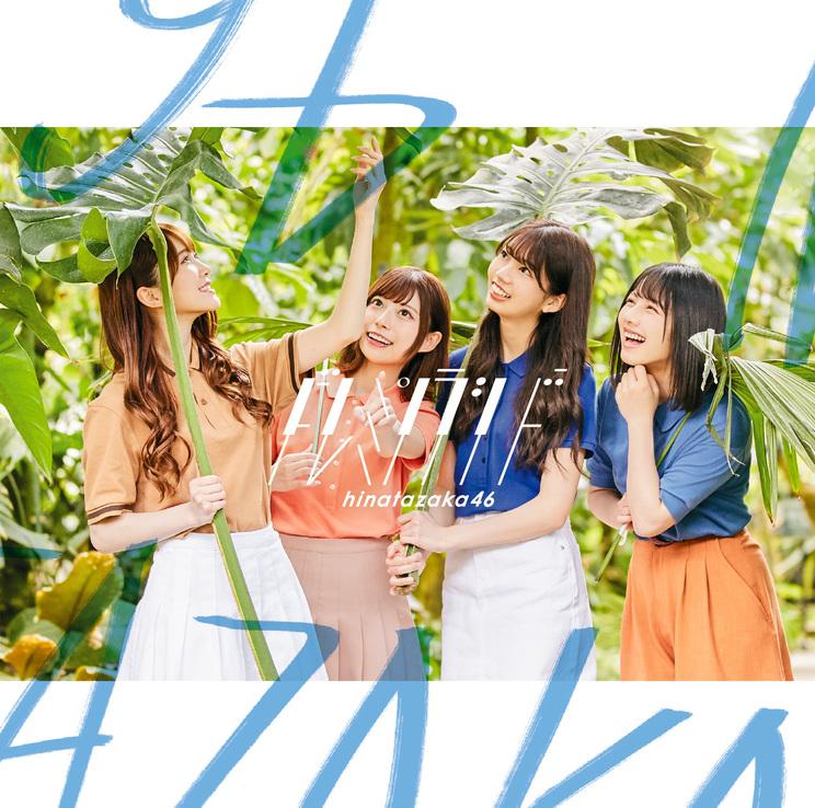 日向坂46 2ndシングル「ドレミソラシド」初回仕様限定盤TYPE-B