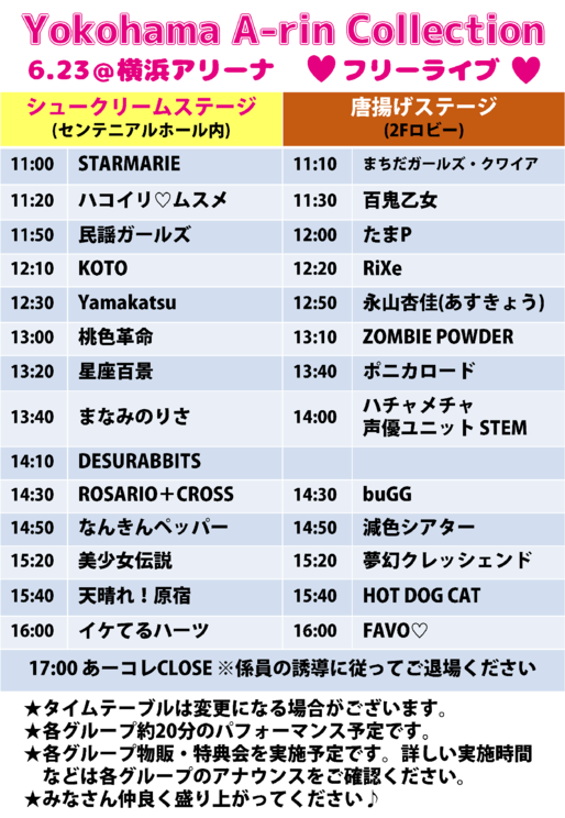 <Yokohama A-rin Colletion>タイムテーブル
