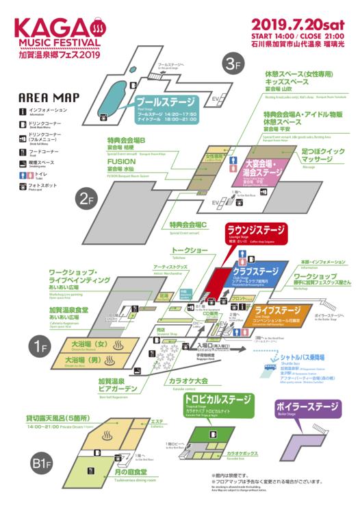 <加賀温泉郷フェス2019>エリアマップ
