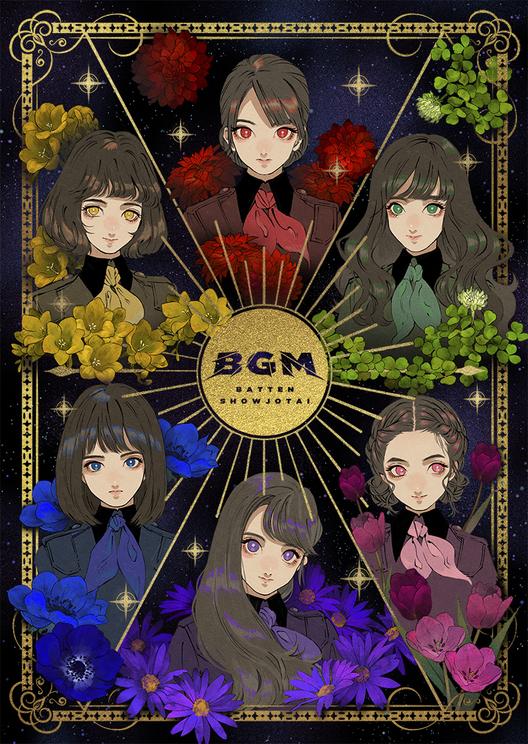 2ndアルバム『BGM』見んしゃい盤(初回限定生産盤)