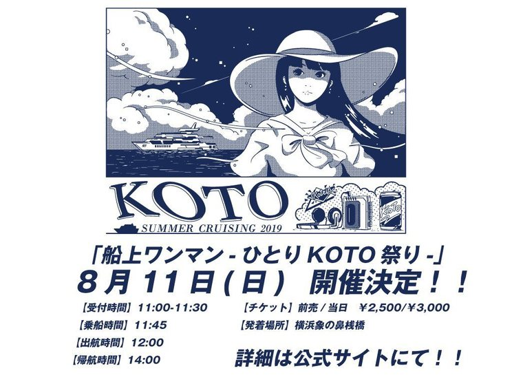 <船上ワンマン~ひとりKOTO祭り~>