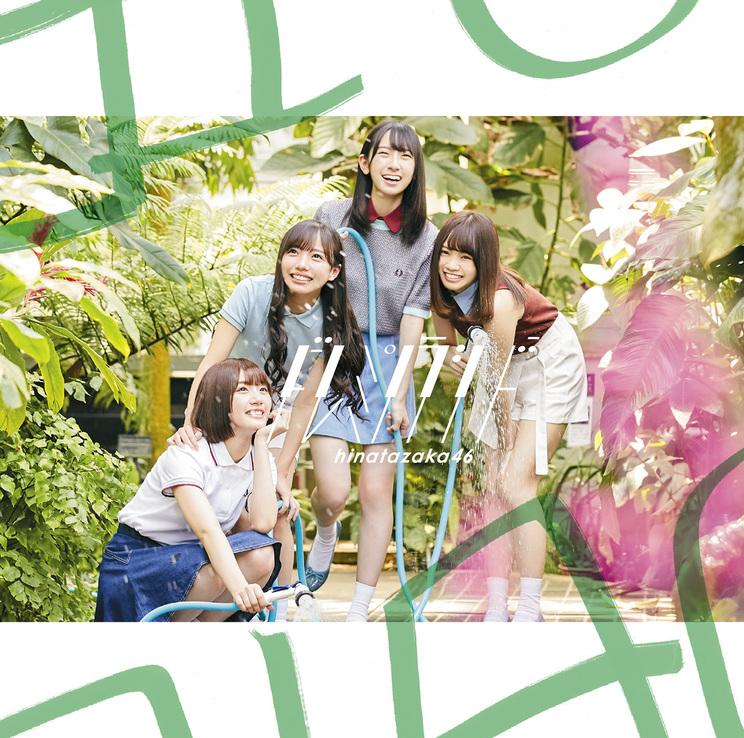 日向坂46 2ndシングル「ドレミソラシド」初回仕様限定盤TYPE-C