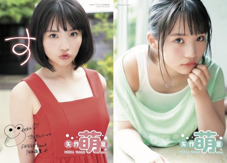 『ヤングアニマル』13号付録(AKB48 矢作萌夏)