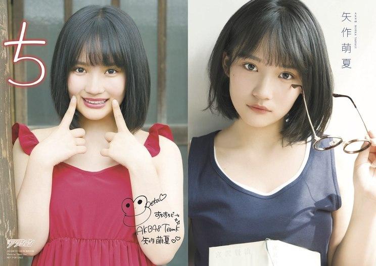 『漫画アクション』14号付録(AKB48 矢作萌夏)