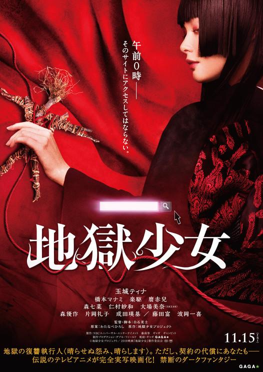 映画『地獄少女』ポスター