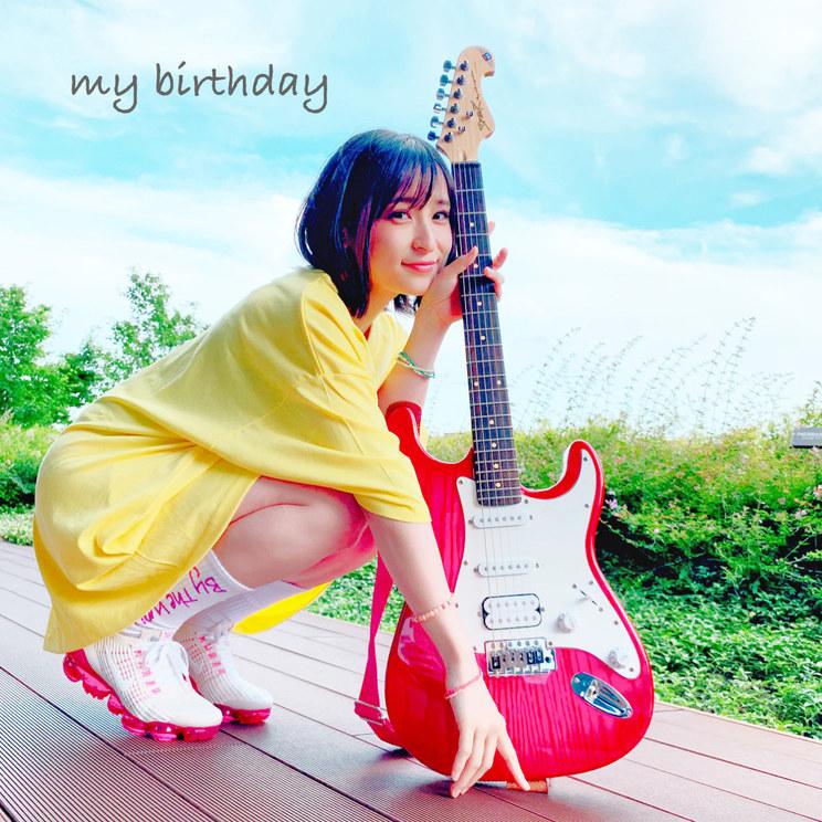 中崎絵梨奈「my birthday」