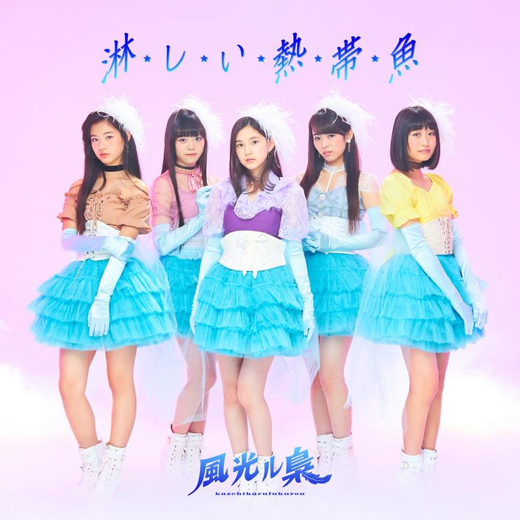 ニューシングル「淋しい熱帯魚」TYPE-A