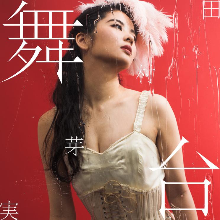 田村芽実「舞台」【初回限定盤B】ジャケット