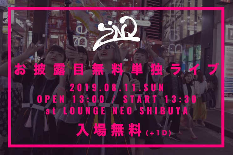 ZINQ<お披露目ライブ>2019年8月11日(日)渋谷LOUNGE NEO