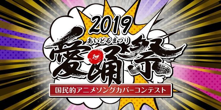 愛踊祭 2019