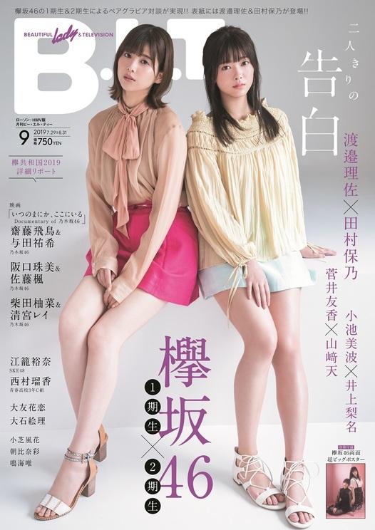 「B.L.T. 2019年9月号 ローソン・HMV版」(東京ニュース通信社刊)