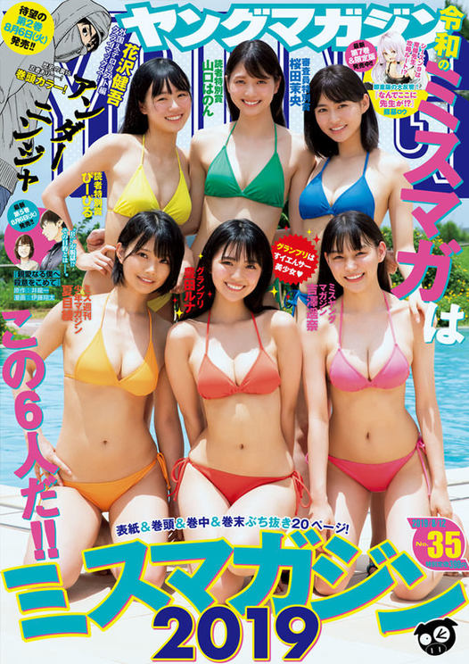 表紙画像 ©藤本和典/ヤングマガジン
