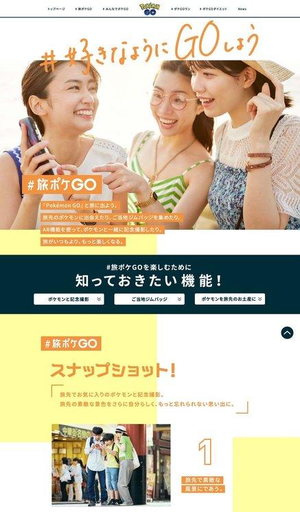"""""""#好きなようにGOしよう""""スペシャルサイト""""#旅ポケ GO"""""""