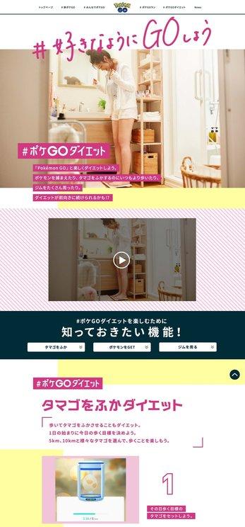 """""""#好きなようにGOしよう""""スペシャルサイト""""#ポケ GO ダイエット"""""""