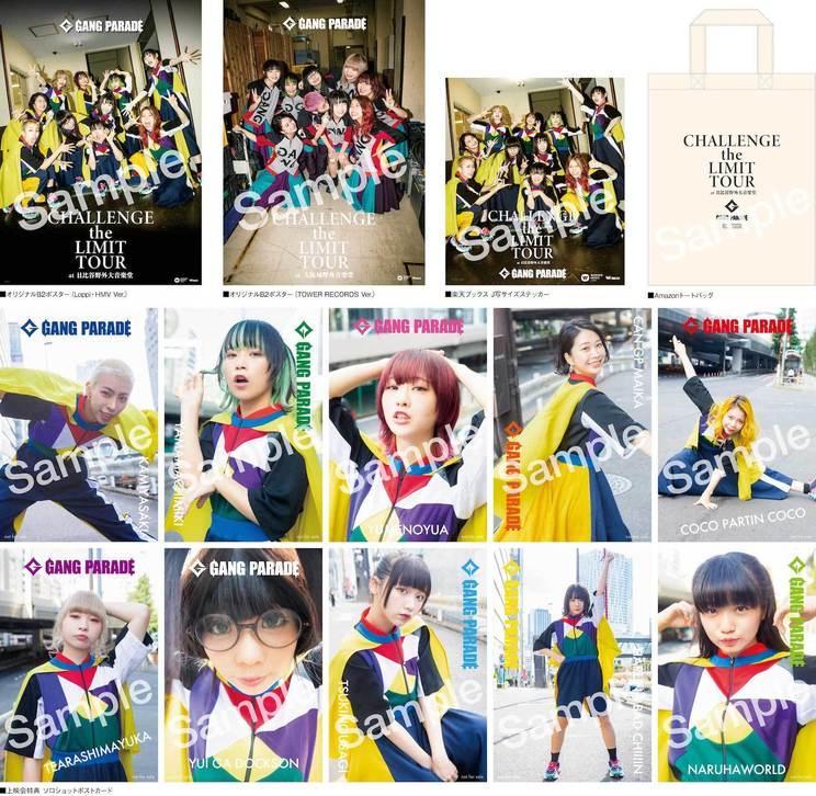 Live Blu-ray『CHALLENGE the LIMIT TOUR at 日比谷野外大音楽堂』特典絵柄