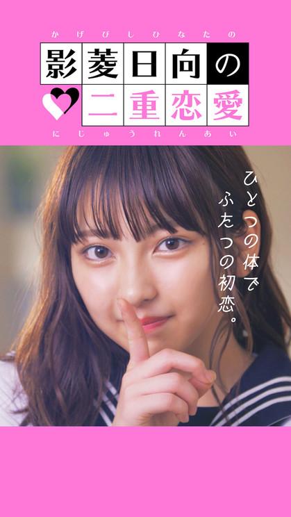 シネマ小説『影菱日向の二重恋愛』