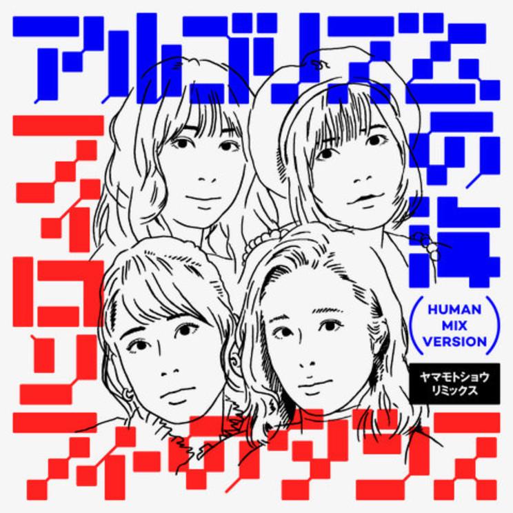「アルゴリズムの海(ヤマモトショウ リミックス Human MIx)」