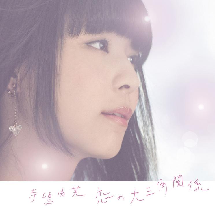 11thシングル「恋の大三角関係」初回限定盤(CD+DVD)