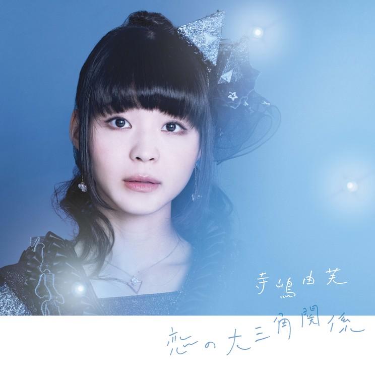 11thシングル「恋の大三角関係」通常盤(CD)
