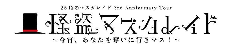 <26時のマスカレイド 3rd Anniversary Tour 怪盗マスカレイド 〜今宵、あなたを奪いに行きマス!〜>