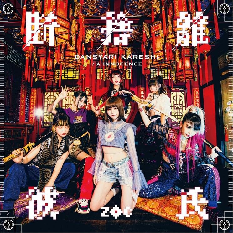 ZOC 2ndシングル「断捨離彼氏」