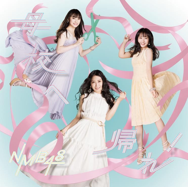 NMB48 21thシングル「母校へ帰れ!」