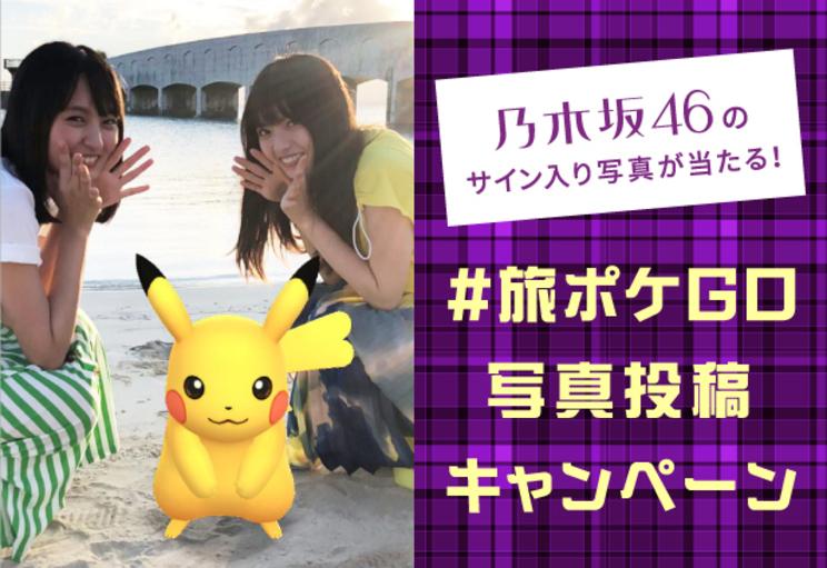 「#旅ポケGO 写真投稿キャンペーン」