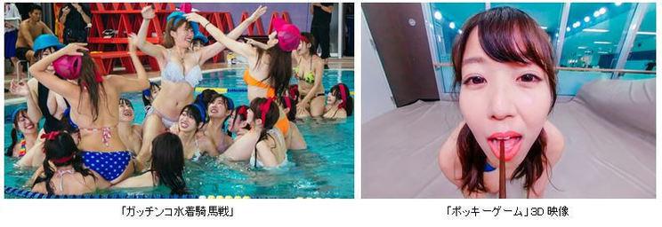 『360°まる見え!VRアイドル水泳大会』より