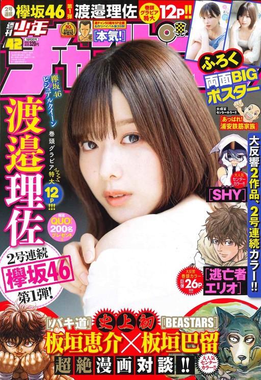 『週刊少年チャンピオン』42号
