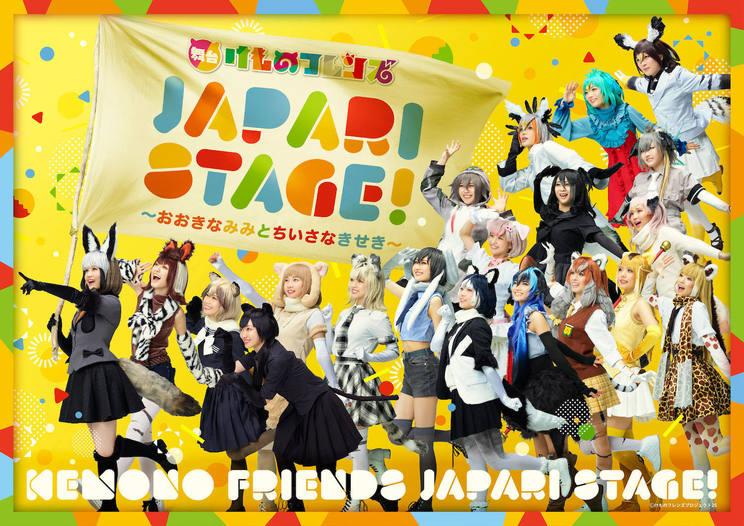 <舞台けものフレンズ「JAPARI STAGE!」〜おおきなみみとちいさなきせき〜>