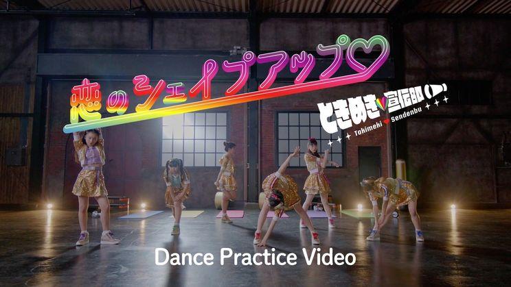 ときめき♡宣伝部「恋のシェイプアップ♡」Dance Practice Videoより