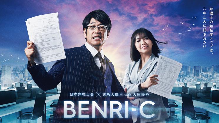 「BENRI-C」