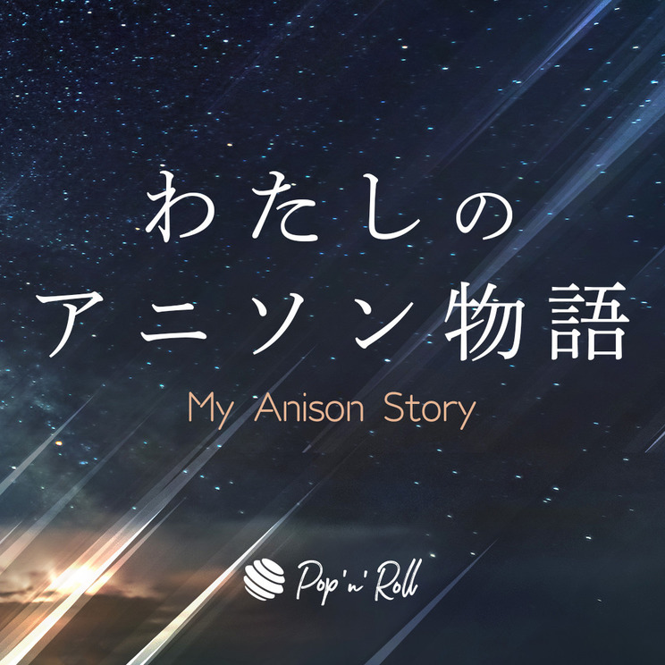 わたしのアニソン物語