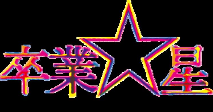 卒業☆星ロゴ