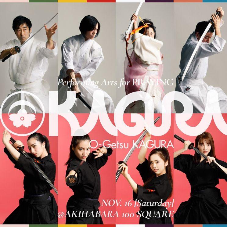 舞台<O-Getsu KAGURA>