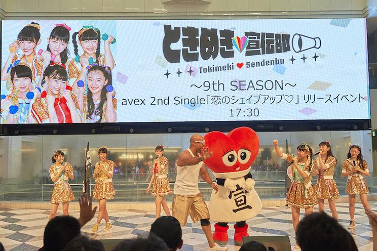 ときめき♡宣伝部「恋のシェイプアップ♡」リリースイベントツアー第10弾