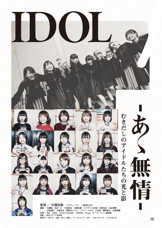 映画『IDOL-あゝ無情-』メインビジュアル