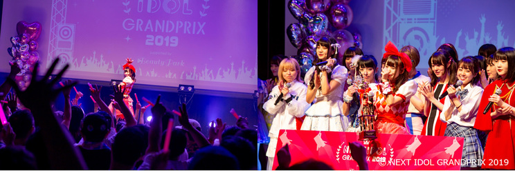 <NEXT IDOL GRANDPRIX 2019 supported by Beauty Park>