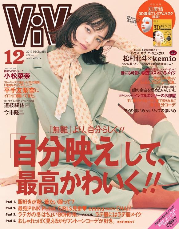 『ViVi』12月号