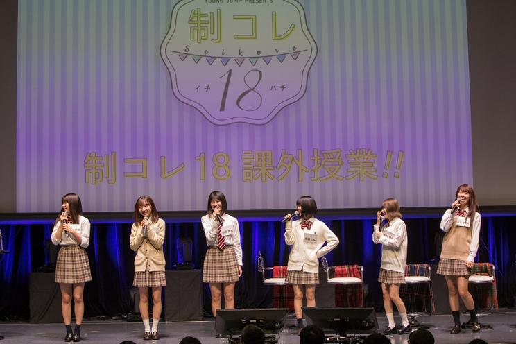 <制コレ18課外授業!!>©週刊ヤングジャンプ/集英社