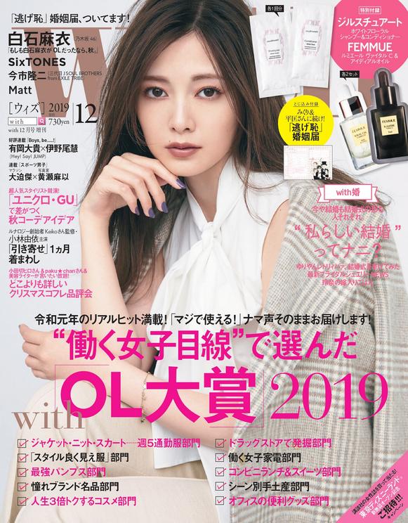 with12月号表紙(増刊・ジルスチュアート、FEMMUE付録付き)