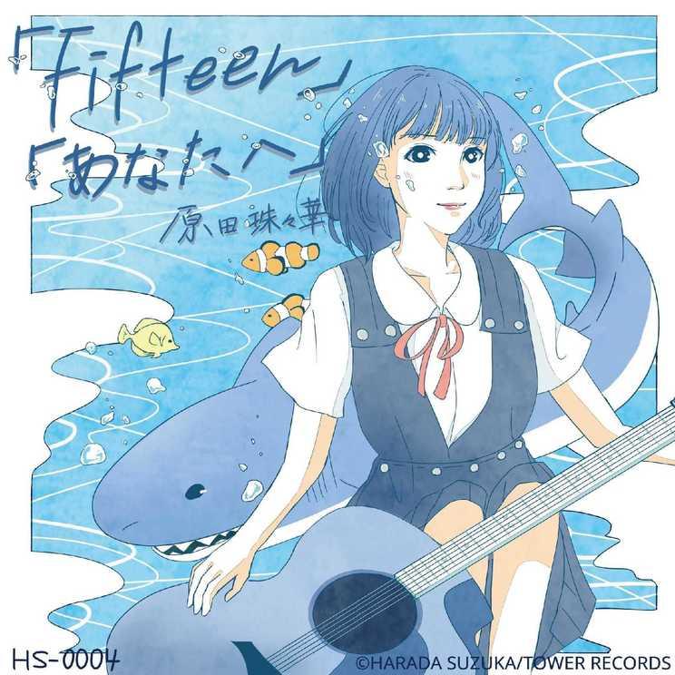 「Fifteen」「あなたへ」2曲入りCD-R ジャケット画像